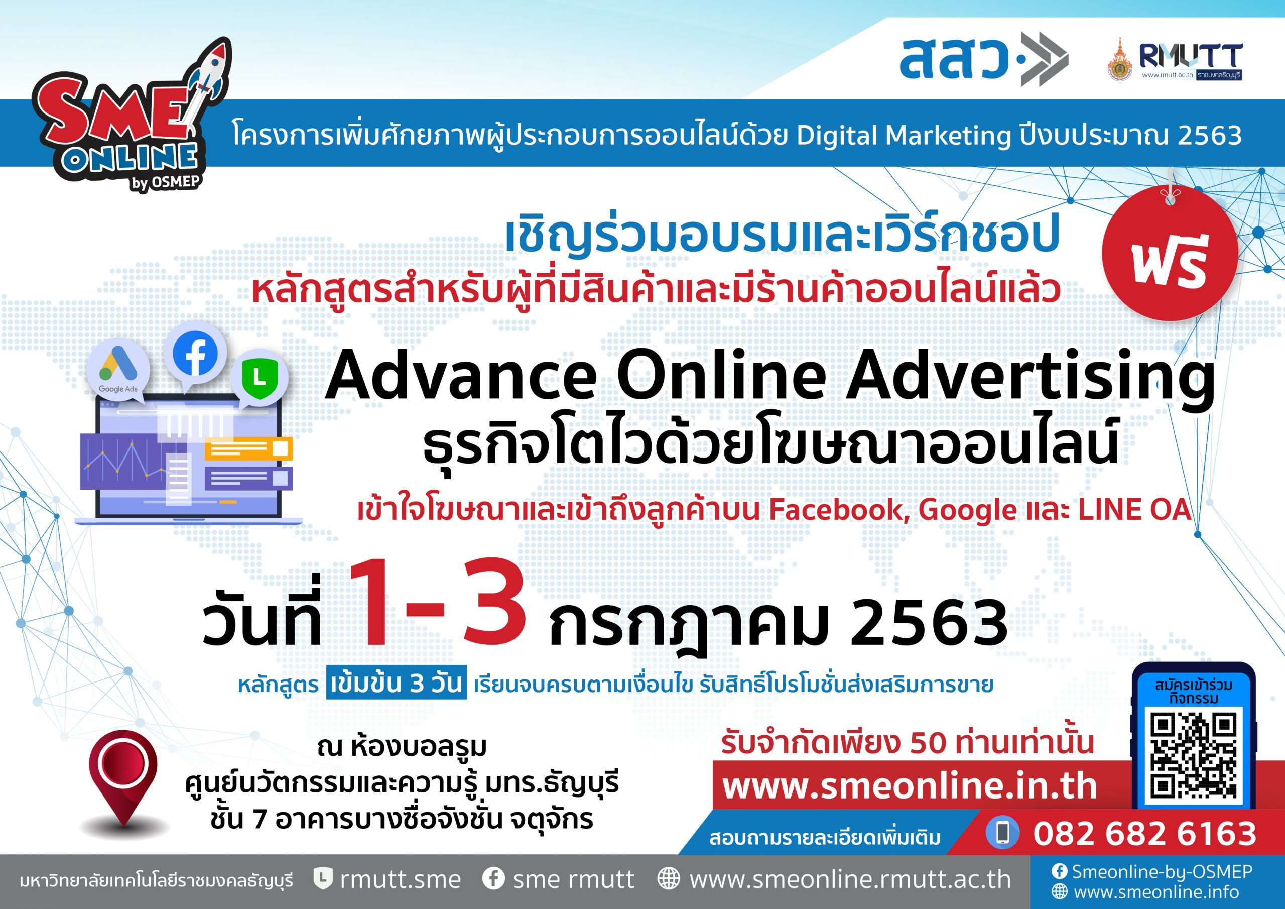B-_1-3July2020-_-Advance-Online-Advertising-1-scaled